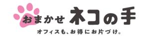 札幌のオフィス不用品ならネコの手にお任せ!