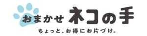 札幌の不用品ならネコの手にお任せ!